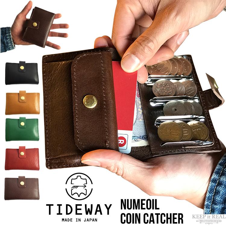 どこにでも入る。 そして邪魔にならない。 手のひらサイズのお財布 TIDEWAY -タイドウェイ- NUME OIL COIN CATCHER